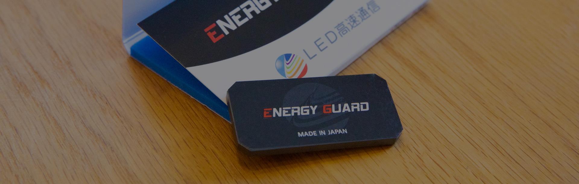 energyguard