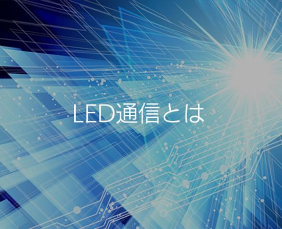 LED通信とは