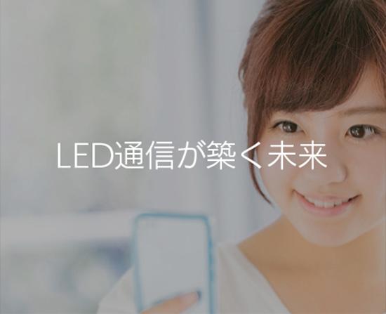LED通信が築く未来