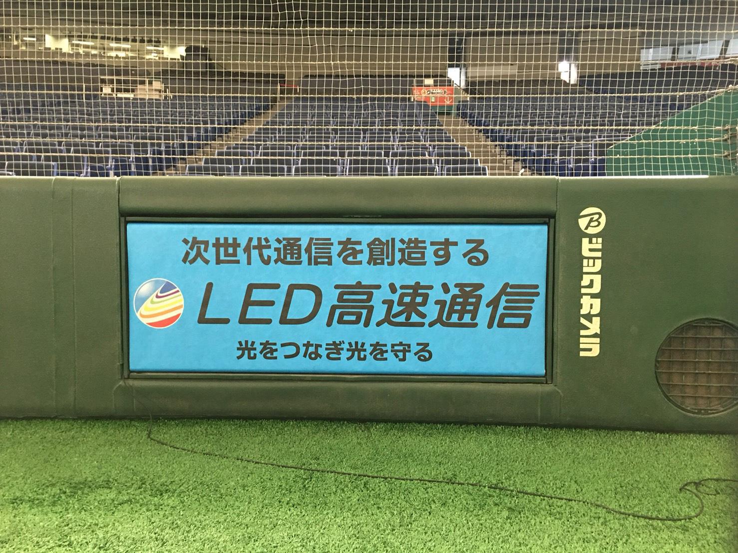 東京ドームバックネット裏LED高速通信