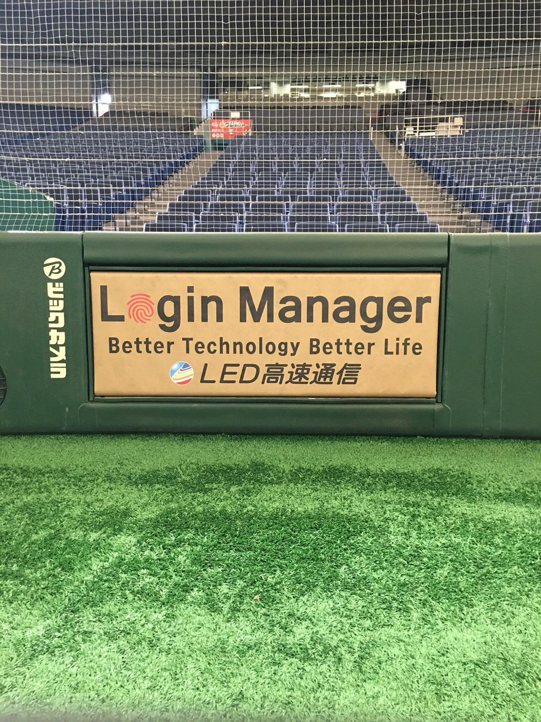 東京ドームバックネット裏 Login Manager